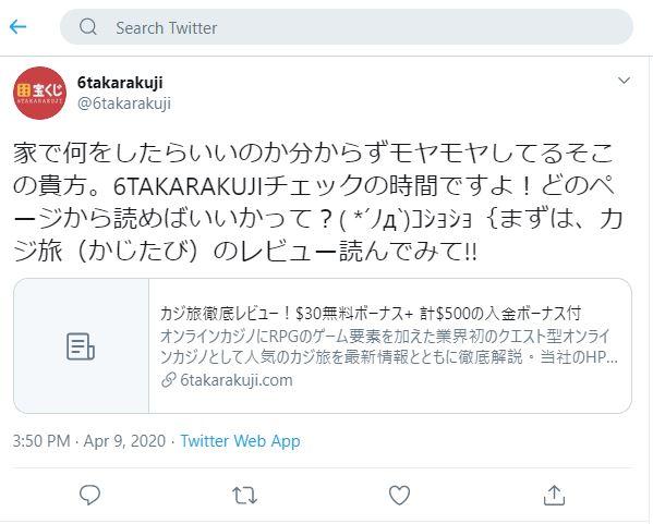 6takarakuji tweet